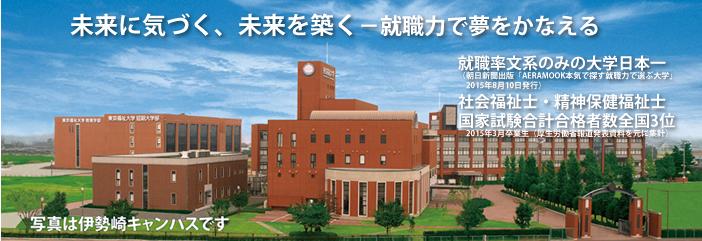 日本大学短期大学部 公募 合格発表 - 明日、日本大 …