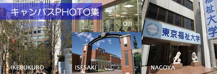 東京福祉大学短期大学部こども学科
